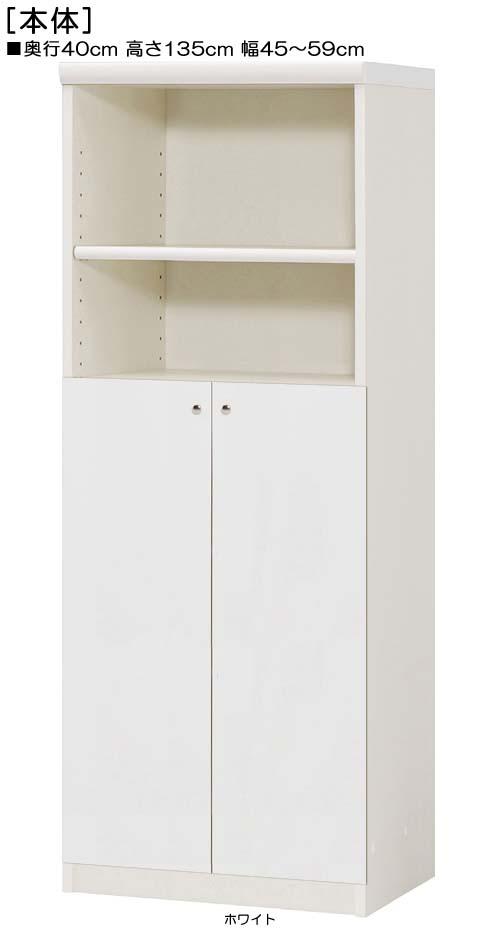 下部扉木製整理棚高さ135cm幅45~59cm奥行40cm両開き 扉高さ80.8cm 扉付洗面所収納 木製整理棚