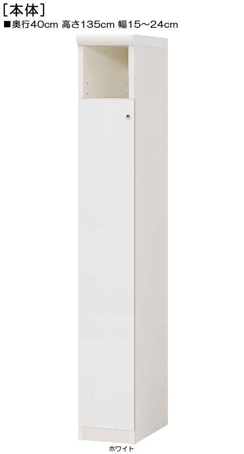下部扉台所スリム収納高さ135cm幅15~24cm奥行40cm片開き 扉高さ109.5cm 扉付デスク周りボード 台所スリム収納