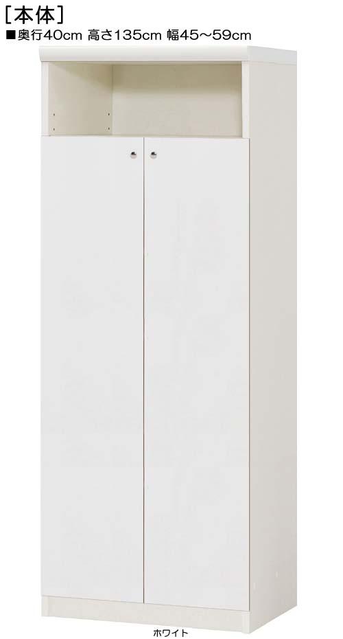 下部扉木製整理棚高さ135cm幅45~59cm奥行40cm両開き 扉高さ109.5cm 扉付ウォークインクローゼット本棚 木製整理棚