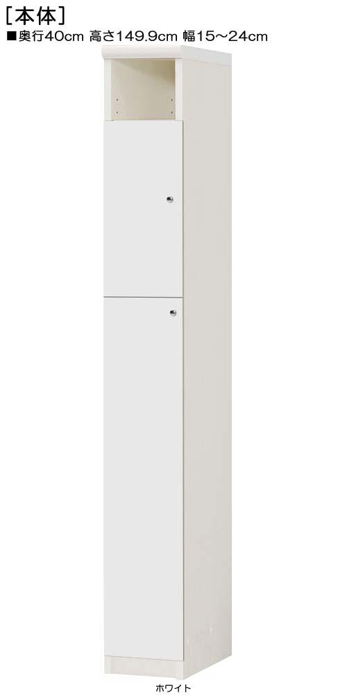 下部扉台所スリム収納高さ149.9cm幅15~24cm奥行40cm上下片開き 扉高さ127.3cm 扉付事務所収納 台所スリム収納