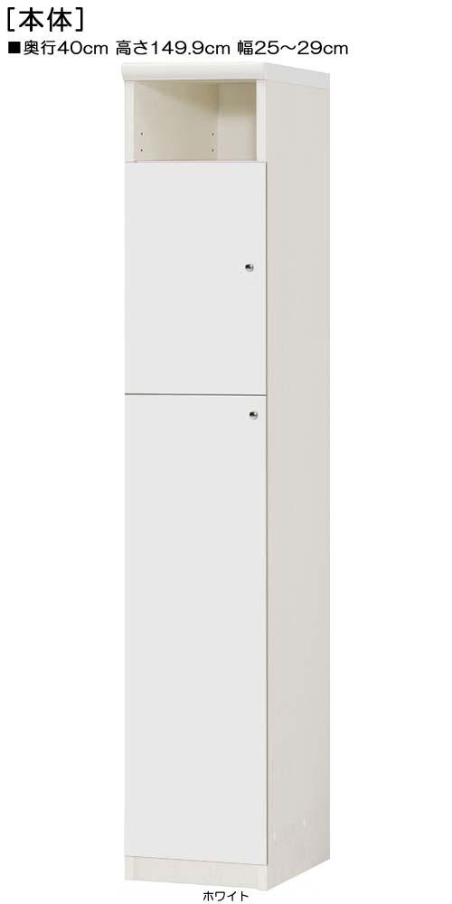 下部扉キッチン隙間収納高さ149.9cm幅25~29cm奥行40cm上下片開き 扉高さ127.3cm 扉付屋根裏部屋ディスプレイ キッチン隙間収納