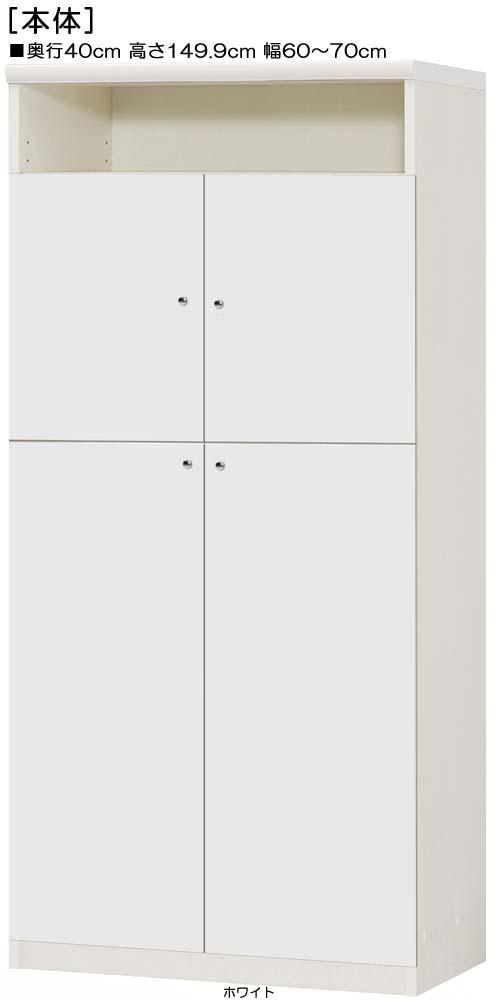 下部扉木製整理棚高さ149.9cm幅60~70cm奥行40cm上下共両開き 扉高さ127.3cm 扉付キッチンラック 木製整理棚