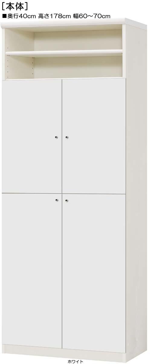 下部扉ワイド収納棚高さ178cm幅60~70cm奥行40cm上下共両開き 扉高さ142.2cm 扉付勉強部屋棚 ワイド収納棚