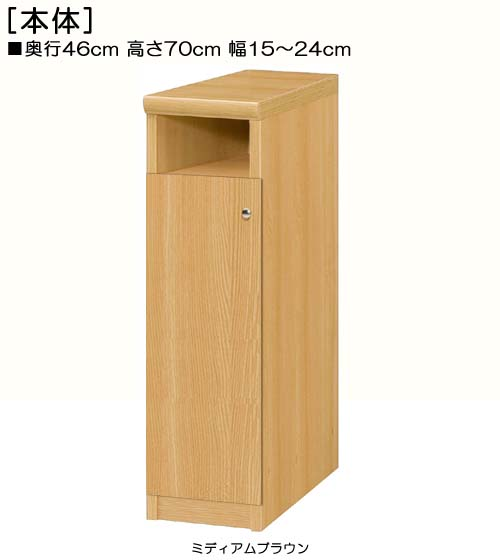 下部扉隙間収納高さ70cm幅15~24cm奥行46cm片開き 扉高さ52.5cm 扉付応接間本棚 隙間収納