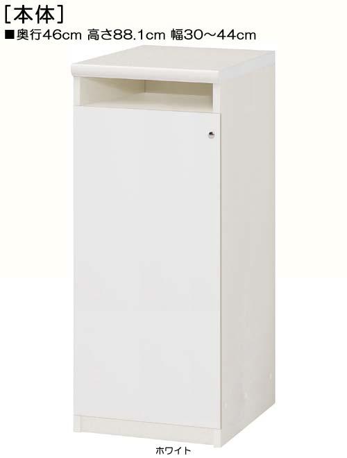 下部扉オーダー書棚高さ88.1cm幅30~44cm奥行46cm片開き 扉高さ72.5cm 扉付洗面所収納 オーダー書棚