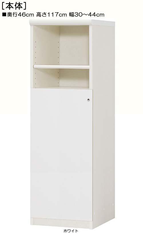 下部扉オーダー書棚高さ117cm幅30~44cm奥行46cm片開き 扉高さ72.5cm 扉付ベッドルーム収納 オーダー書棚