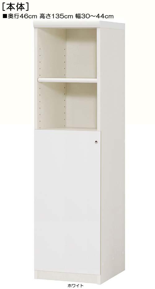 下部扉オーダー書棚高さ135cm幅30~44cm奥行46cm片開き 扉高さ72.5cm 扉付ランドリー収納 オーダー書棚