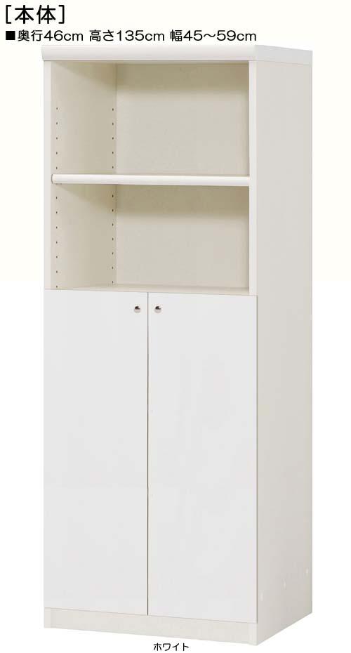 下部扉オーダー書棚高さ135cm幅45~59cm奥行46cm両開き 扉高さ72.5cm 扉付客室棚 オーダー書棚