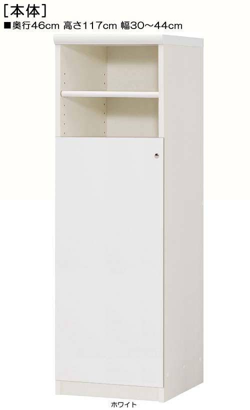 下部扉オーダー書棚高さ117cm幅30~44cm奥行46cm片開き 扉高さ80.8cm 扉付客室ディスプレイ オーダー書棚
