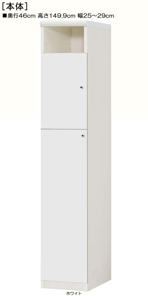 下部扉リビング隙間収納高さ149.9cm幅25~29cm奥行46cm上下片開き 扉高さ127.3cm 扉付キッチンラック リビング隙間収納