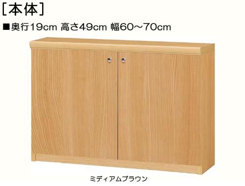 全面扉子供用本棚 高さ49cm幅60~70cm奥行19cm厚棚板(棚板厚み2.5cm) 両開き  全面扉付キッチンラック