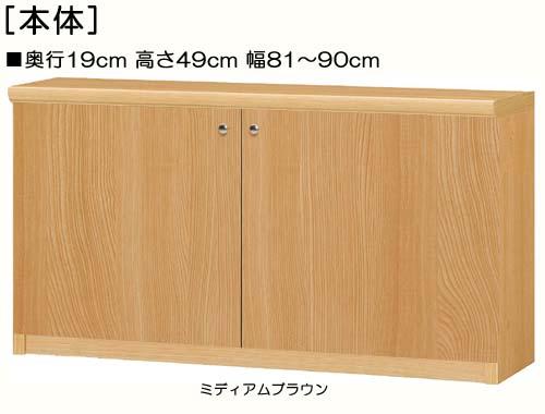 全面扉子供用本棚 高さ49cm幅81~90cm奥行19cm厚棚板(棚板厚み2.5cm) 両開き  全面扉付オフィス本棚