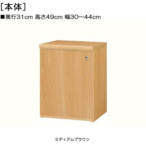 全面扉子供部屋本棚 高さ49cm幅30~44cm奥行31cm厚棚板(棚板厚み2.5cm) 片開き(左開き/右開き)  全面扉付デスク周り家具