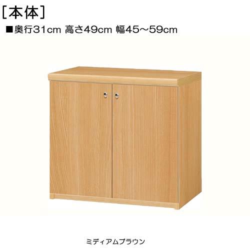 全面扉子供部屋本棚 高さ49cm幅45~59cm奥行31cm厚棚板(棚板厚み2.5cm) 両開き  全面扉付キッチンラック