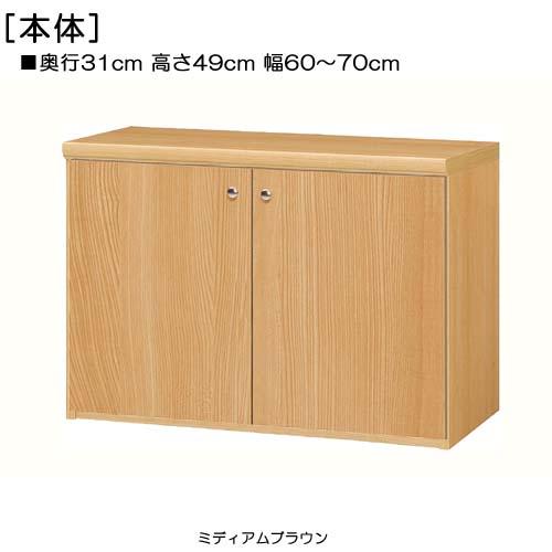 全面扉子供部屋本棚 高さ49cm幅60~70cm奥行31cm厚棚板(棚板厚み2.5cm) 両開き  全面扉付待合室本棚