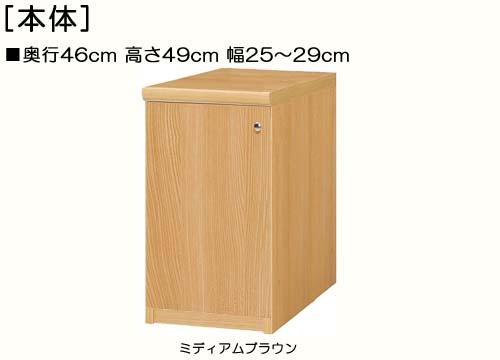 全面扉和室収納 高さ49cm幅25~29cm奥行46cm厚棚板(棚板厚み2.5cm) 片開き(左開き/右開き)  全面扉付書斎ラック