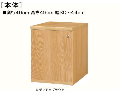 全面扉和室収納 高さ49cm幅30~44cm奥行46cm厚棚板(棚板厚み2.5cm) 片開き(左開き/右開き)  全面扉付廊下シェルフ
