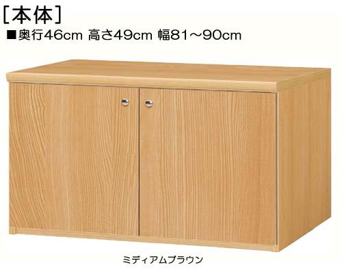 全面扉遊具棚 高さ49cm幅81~90cm奥行46cm厚棚板(耐荷重30Kg) 両開き  全面扉付ベッドルームボード