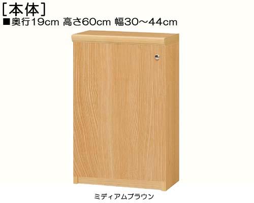 全面扉カウンター下収納 高さ60cm幅30~44cm奥行19cm厚棚板(棚板厚み2.5cm) 片開き(左開き/右開き)  全面扉付洗面所収納