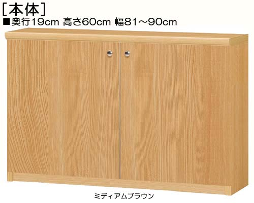 全面扉カウンター下収納 高さ60cm幅81~90cm奥行19cm厚棚板(棚板厚み2.5cm) 両開き  全面扉付寝室ボード