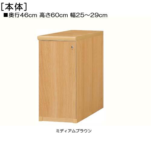 全面扉和室収納 高さ60cm幅25~29cm奥行46cm厚棚板(棚板厚み2.5cm) 片開き(左開き/右開き)  全面扉付子供部屋シェルフ