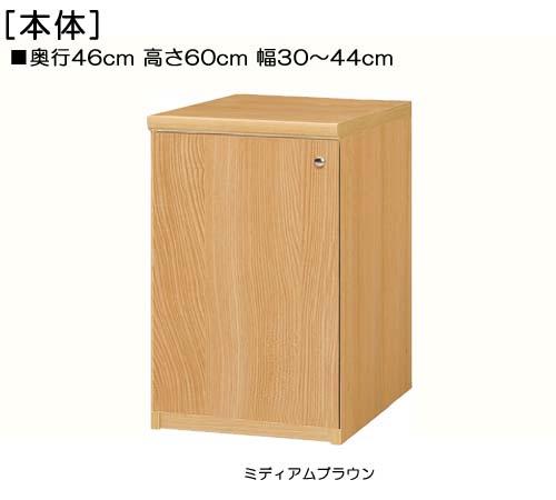 全面扉和室収納 高さ60cm幅30~44cm奥行46cm厚棚板(棚板厚み2.5cm) 片開き(左開き/右開き)  全面扉付図書室収納