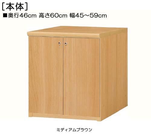全面扉テレビ台 高さ60cm幅45~59cm奥行46cm厚棚板(棚板厚み2.5cm) 両開き  全面扉付洗面所ディスプレイ