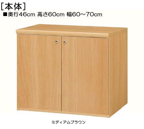 全面扉テレビ台 高さ60cm幅60~70cm奥行46cm厚棚板(棚板厚み2.5cm) 両開き  全面扉付洗面所棚