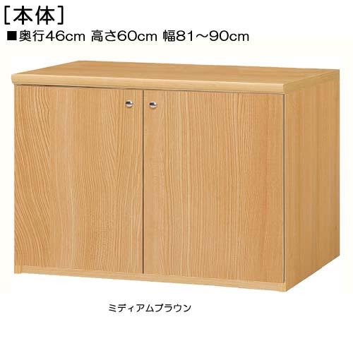 全面扉遊具棚 高さ60cm幅81~90cm奥行46cm厚棚板(棚板厚み2.5cm) 両開き  全面扉付トイレ本棚
