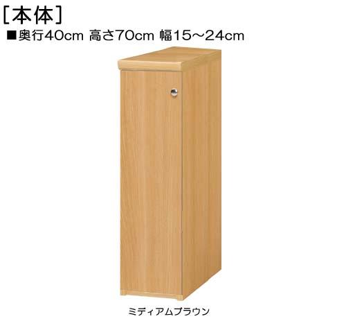 全面扉全面扉付き頑丈本箱 高さ70cm幅15~24cm奥行40cm厚棚板(棚板厚み2.5cm) 片開き(左開き/右開き)  全面扉付キッチン本棚
