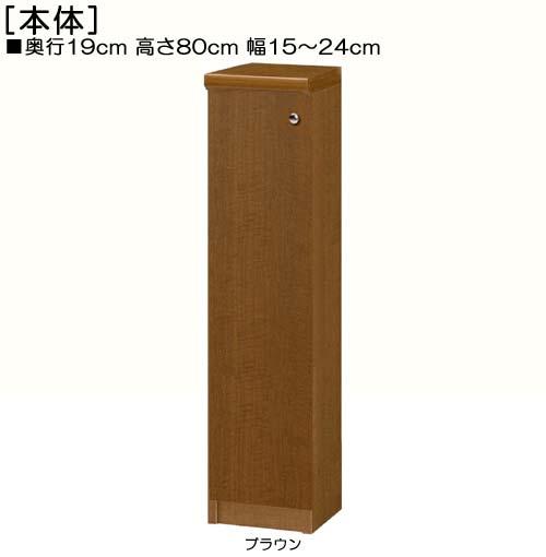 全面扉隙間飾り棚 高さ80cm幅15~24cm奥行19cm厚棚板(棚板厚み2.5cm) 片開き(左開き/右開き)  全面扉付居間棚