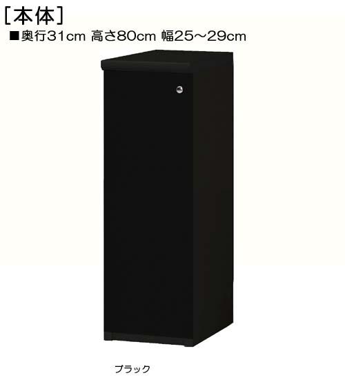 全面扉キッチン隙間収納 高さ80cm幅25~29cm奥行31cm厚棚板(棚板厚み2.5cm) 片開き(左開き/右開き)  全面扉付トイレボード
