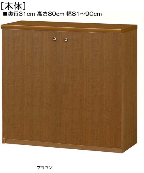 全面扉子供本棚 高さ80cm幅81~90cm奥行31cm厚棚板(棚板厚み2.5cm) 両開き  全面扉付ベッドルームディスプレイ