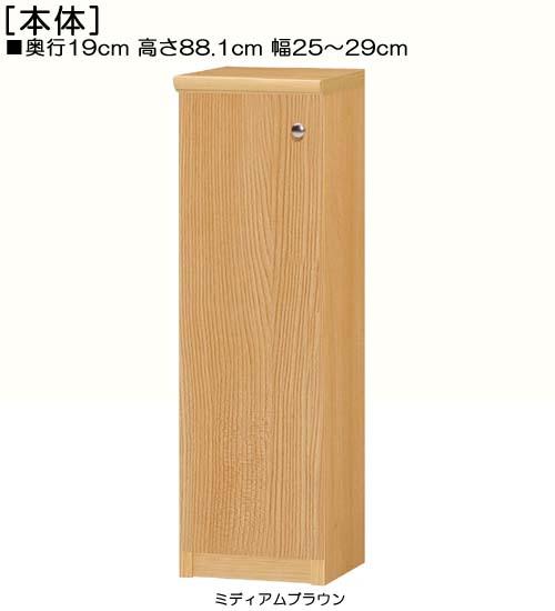 全面扉隙間本棚 高さ88.1cm幅25~29cm奥行19cm厚棚板(耐荷重30Kg) 片開き(左開き/右開き)  全面扉付応接間本棚