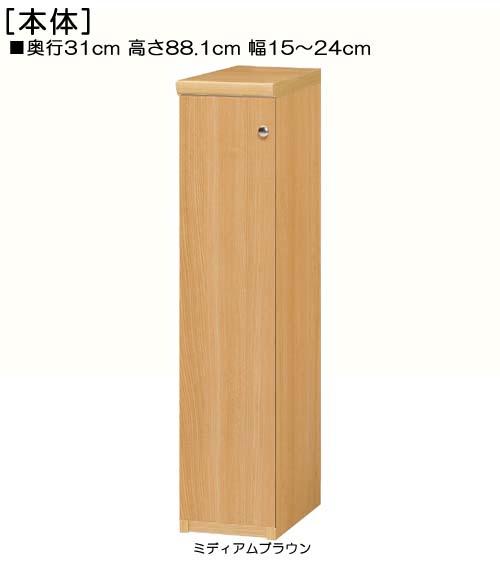 全面扉リビング隙間収納 高さ88.1cm幅15~24cm奥行31cm厚棚板(棚板厚み2.5cm) 片開き(左開き/右開き)  全面扉付オフィス本棚