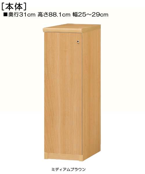 全面扉キッチン隙間収納 高さ88.1cm幅25~29cm奥行31cm厚棚板(棚板厚み2.5cm) 片開き(左開き/右開き)  全面扉付ダイニング収納