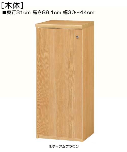 全面扉キッチン棚 高さ88.1cm幅30~44cm奥行31cm厚棚板(棚板厚み2.5cm) 片開き(左開き/右開き)  全面扉付ランドリー収納