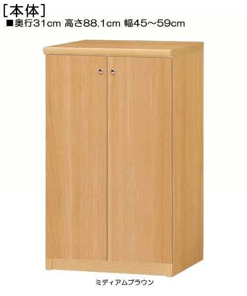 全面扉キッチン棚 高さ88.1cm幅45~59cm奥行31cm厚棚板(耐荷重30Kg) 両開き  全面扉付オフィスボード