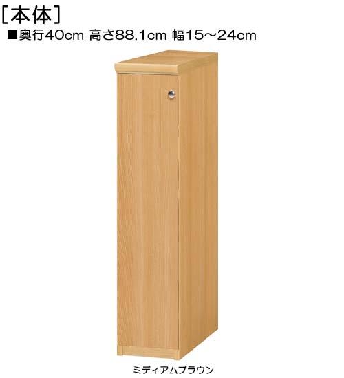 全面扉扉付隙間収納ストッカー 高さ88.1cm幅15~24cm奥行40cm厚棚板(棚板厚み2.5cm) 片開き(左開き/右開き)  全面扉付集会所ラック