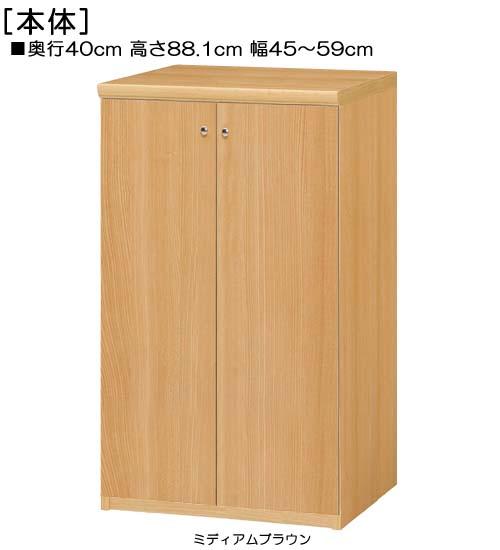 全面扉扉付き木製靴箱入れ 高さ88.1cm幅45~59cm奥行40cm厚棚板(棚板厚み2.5cm) 両開き  全面扉付ランドリーディスプレイ