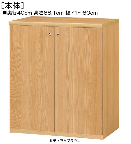 全面扉扉付き簡単組立チェスト 高さ88.1cm幅71~80cm奥行40cm厚棚板(棚板厚み2.5cm) 両開き  全面扉付オフィスボード