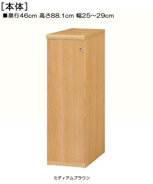 全面扉和室収納 高さ88.1cm幅25~29cm奥行46cm厚棚板(棚板厚み2.5cm) 片開き(左開き/右開き)  全面扉付廊下ディスプレイ