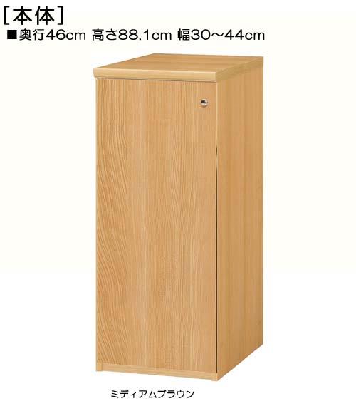 全面扉和室収納 高さ88.1cm幅30~44cm奥行46cm厚棚板(棚板厚み2.5cm) 片開き(左開き/右開き)  全面扉付和室ボード