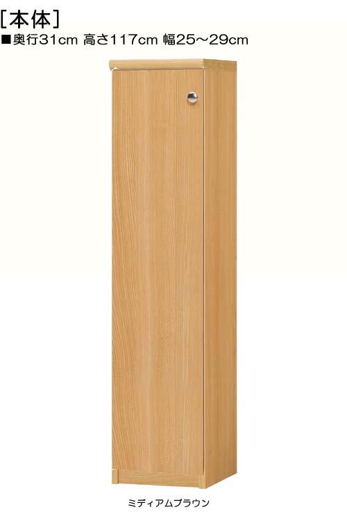 全面扉キッチン隙間収納 高さ117cm幅25~29cm奥行31cm厚棚板(棚板厚み2.5cm) 片開き(左開き/右開き)  全面扉付客室シェルフ
