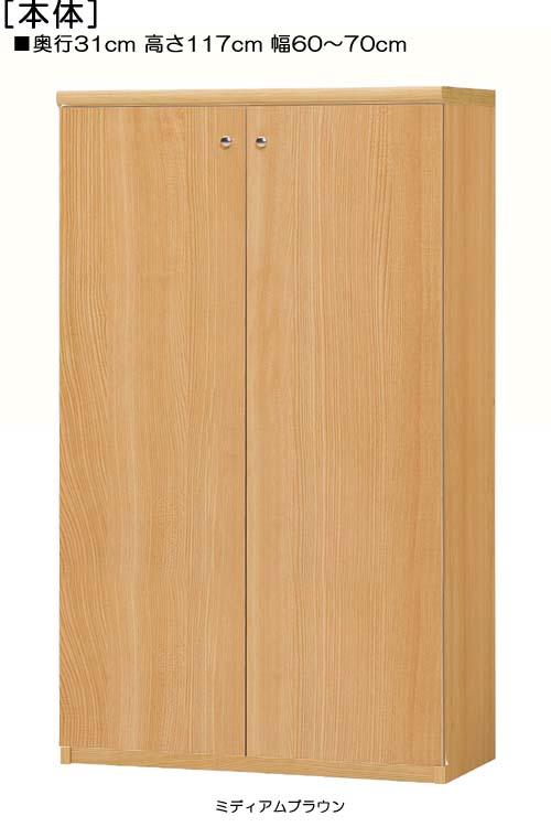 全面扉壁面本棚 高さ117cm幅60~70cm奥行31cm厚棚板(耐荷重30Kg) 両開き  全面扉付居間ディスプレイ