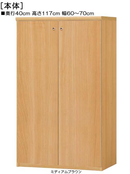 全面扉全面扉付簡単組立チェスト 高さ117cm幅60~70cm奥行40cm厚棚板(棚板厚み2.5cm) 両開き  全面扉付ダイニング棚