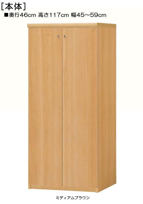 全面扉書庫 高さ117cm幅45~59cm奥行46cm厚棚板(棚板厚み2.5cm) 両開き  全面扉付和室ラック