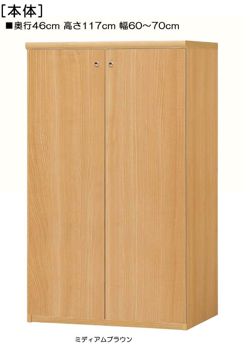 全面扉書庫 高さ117cm幅60~70cm奥行46cm厚棚板(棚板厚み2.5cm) 両開き  全面扉付洗面所棚