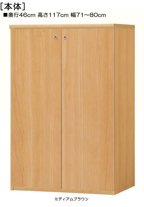 【期間限定ポイント6倍 9/3まで】全面扉書庫 高さ117cm幅71~80cm奥行46cm厚棚板(耐荷重30Kg) 両開き  全面扉付寝室本棚