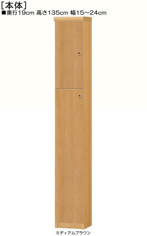 【期間限定ポイント5倍 8/20まで】全面扉すきま飾り棚 高さ135cm幅15~24cm奥行19cm厚棚板(耐荷重30Kg) 上下共片開き(左開き/右開き)  全面扉付客間ディスプレイ